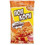 Попкорн Выгода со вкусом карамели 100г