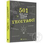 Книга 501 факт с...геогафии
