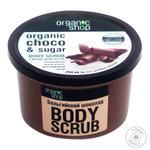 Скраб для тіла Organic Shop Бельгійский шоколад 250мл