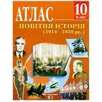 Kartohrafiya Atlas Recent History 10th Class