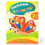 Книга Ула Бабочка наклейки-аппликации