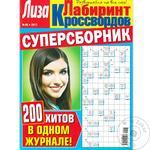 Журнал Ліза Лабіринт Кросвордів збірник
