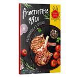 Книга Апетитне м'ясо на сковороді і в духовці. Готувати смачно (рос.)
