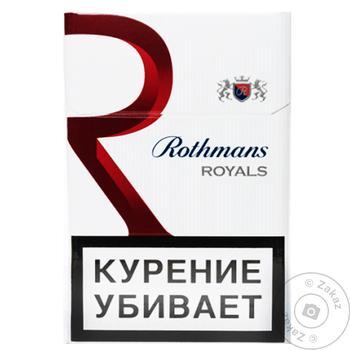Rothmans royals сигареты купить в где в екатеринбурге купить сигареты дакота