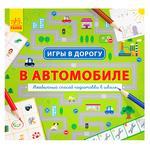 Игры в дорогу В автомобиле русский язык