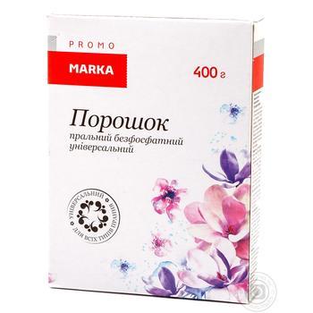 Порошок пральний універсальний Marka Promo 400г - купити, ціни на Novus - фото 1