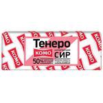 Сыр Комо тенеро 50% весовой