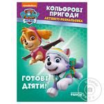 Paw Patrol. Colorful Adventures. Ready to Act Book