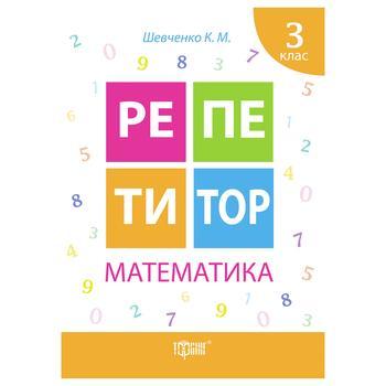 Книга Репетитор математика 3 класс