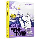 КНИГА КРАЇНА МУМІ-ТРОЛІВ КНИГА 2 - купить, цены на Ашан - фото 4