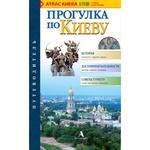 Книга-путеводитель М. Кальницкий Прогулка по Киеву
