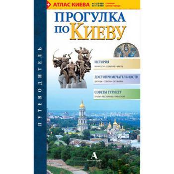 M. Kalnitsky Walk Around Kiev Guide-Book