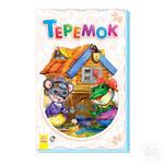 Ranok Book Teremok М440010У