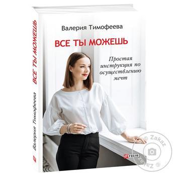 Книга Все ты можешь Простая инструкция по осуществлению мечт - купить, цены на МегаМаркет - фото 1