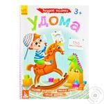 Kangaroo Smart Stickers Home Book