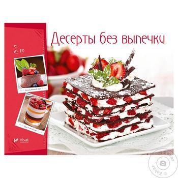 Книга Десерты без выпечки - купить, цены на Космос - фото 2