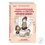 Книга Анна Быкова Самостоятельная ребенок или Как стать ленивой мамой