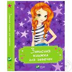 Book Notebook For Girls