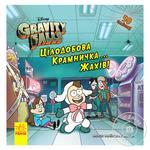 Книга Disney Gravity Falls Круглосуточный магазин ужасов