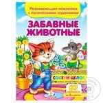 Книга Забавные животные Собери целое с наклейками (рус)