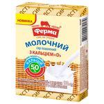 Сыр плавленый Ферма Молочный 55% 90г