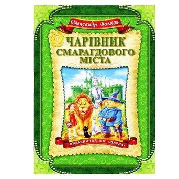 Volkov O. Wizard of Emerald City Book - buy, prices for Auchan - photo 1