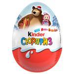 Яйце Kinder Surprise з молочного шоколаду з молочним внутрішнім шаром та іграшкою всередині 220г