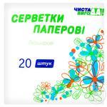 Chista VygoDA! Paper White Two-layer Napkins 33x33cm 20pcs