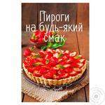 Книга Пироги на будь-який смак Виват