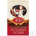 Книга 100 Захватывающих Историй Любви