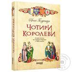 Книга Фабула Чотири королеви