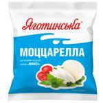 Yagotynska Mozzarella Maxi Soft Cheese in Brine 50% 130g