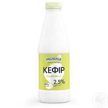Кефир Молокія питьевой 2,5% 870г - купить, цены на Фуршет - фото 1