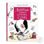 Книга Щоденник розумної собачки Соні