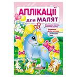 Книга Аппликации для малышей пони