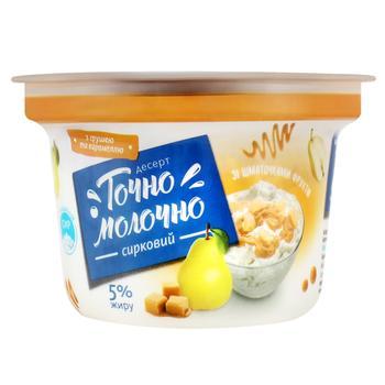 Десерт творожный Точно Молочно с джемом груша-карамель 5% 180г