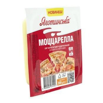 Yagotinsky Mozzarella Cheese 50% 200g