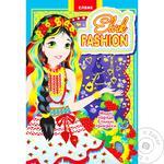 Book Elvik Fashion