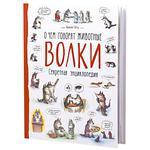 Книга Про що говорять тварини Вовки