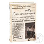 Dibbuk Z Hradonachalʹnytsʹkoyi Book