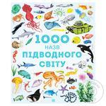Книга 1000 названий подводного мира