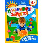 Книга Пальчиковые Занятия цвета и формы