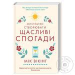 Книга Искусство создавать счастливые воспоминания