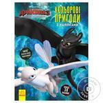 Книга Як приборкати дракона 3 Кольорові пригоди. Шкільний розклад з наліпками