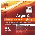Dr.Sante Argan Oil To Deep Wrinkles Cream