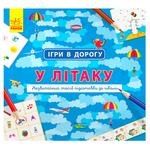 In the Plane Ukrainian Language Games on the Road