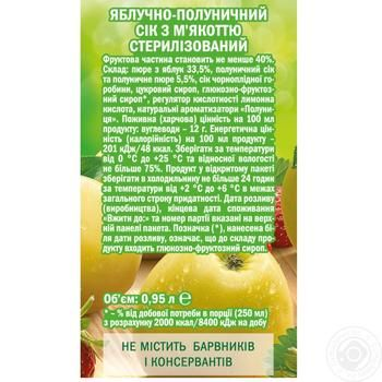 Sadochok apple-strawberry juice 0,95l - buy, prices for Furshet - image 2