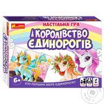 Игра Ranok Creative Королевство Единорогов настольная
