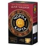 Кофе Чорна Карта Для чашки молотый 250г