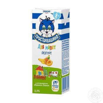 Йогурт Простоквашино для малышей Абрикос-Банан с бифидобактериями 2,5% 207г - купить, цены на Novus - фото 1